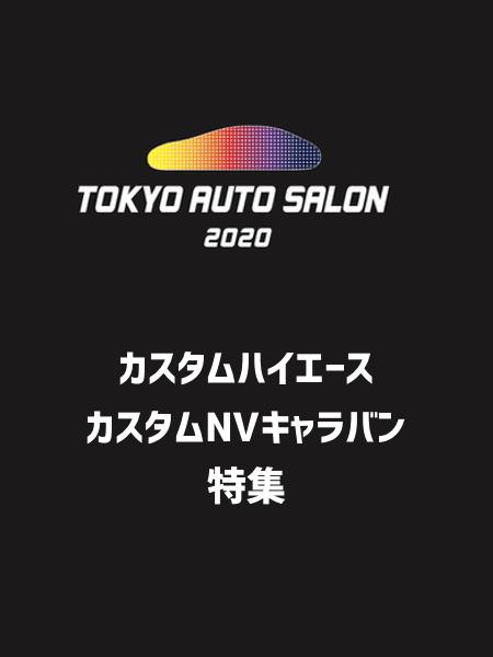 東京オートサロン2020ハイエース特集